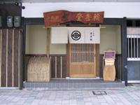 相生町商店街にある登喜輪さん。敦賀ふぐが年中食べられます